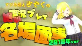 【マリオカート8DX】マリカ芸人ぎぞくの絶
