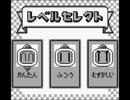 【バグ実況】手のひらサイズのGB事情 その364
