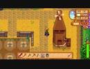 【実況】のんびり牧場を経営してみる【StardewValley】part48