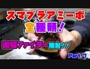 【スマブラSP】スマブラアミーボ全種類並べたら圧巻だったww part.7【Super Smash Bros. Ultimate amiibo】