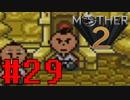 【実況】大人も子供も、おねーさんも。RPG【MOTHER2 ギーグの逆襲】Part29