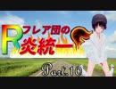 Lv.1統一で炎統一!Rフレア団の炎統一part.10【ポケモンUSM】