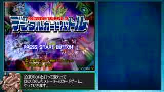 【RTA】デジモンワールド デジタルカード