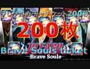ブレソル#179 ブレソルガチャチケット200枚 力藍染GETなるか!? Brave Souls ticket 200