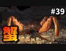 【Kenshi】モンスターハンターしてみた-最強の剣士を目指して#39【実況】