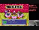 新シリーズスタートもいきなり機材トラブル!桃太郎電鉄V(PS)【Vol.41】マスクドうみうっみのレトロゲームチャンプ