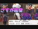 [実況]「ピカブイ」めざせ!シゲルマスターへの道!part16