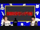 空想科学トンデモ論 #32 出演:羽多野渉、斉藤壮馬