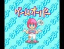 SFC ゲームオーバーBGM集 Part14