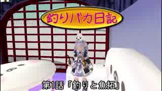 【MoE】 釣りバカ日記 第1話【魚拓バインダー】