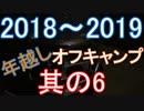 2018~2019 年越しオフキャンプ リスナーさん達と 其の6