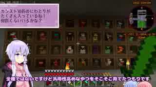 【minecraft】ゆかりさんは石の中でガチャ