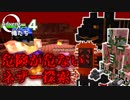 【Minecraft】Advent of 俺たち #4 【Advent of Ascension】