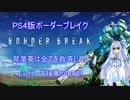 【BBPS4】琴葉葵は全てを救済したい part 1【琴葉姉妹+α】