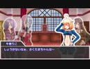 【アイドル部】ばあちゃる冒険記【SW2.5】