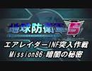 【地球防衛軍5】エアレイダーINF突入作戦 Part84【字幕】
