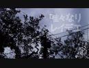 第55位:唯々なりレイデエ‐歌ってみた【蜂耳】 thumbnail