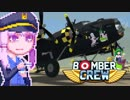【BomberCrew】ゆかりさんのフライングフォートレス#9