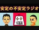 安定の不安定ラジオ 第0回【いとま.ホオズキ.わとにん】
