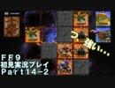 【FF9実況】生き方に迷うアラサーがFF9を初見実況プレイ【Part14-2】