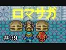 【ロマサガ1】紳士怪盗によるロマサガ初見実況~part39~