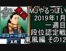 MJやるっぽい 2019年1月一週目東風編 その12