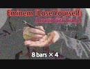 【MCバトル用ビート】Eminem - Lose Yourself [8小節×4]【アコギ多重録音アレンジ】