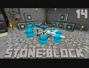 第53位:石だけの世界で地下生活Part14【StoneBlock】