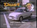 [CM集][車CM]トヨタ デュエットのCM集