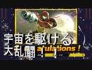 【大乱闘スマッシュブラザーズSPECIAL】 バウンティハンターとスペースパイレーツの戦いは数多の星を巻き込んでいく……