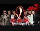 香港ノワール系ノベルゲーム「紅蜘蛛/Red Spider」フルボイス版プロローグ