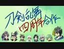 【刀剣乱舞】4周年記念合作(1/18は映画刀剣乱舞!)