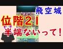 【FEH_226】 飛空城やってく ( 位階21半端ないって! ) 【 ファイアーエムブレムヒーローズ 】