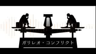 【ニコカラ】 ガリレオ・コンフリクト (On Vocal)
