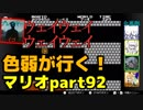 【スーパーマリオブラザーズ】色弱が行く!スーパーマリオpart92【感度5億】