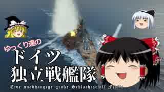 【WoWs】ゆっくり達のドイツ独立戦艦隊 Pa