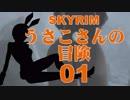 【SKYRIM】うさこさんの冒険01【ゆっくり実況プレイ】