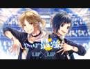 【ニコカラ】やっぱ最強!/LIP×LIP《HoneyWorks》(Off Vocal)±0