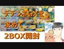 【開封動画】デデンネを求めて2BOX開封
