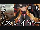 【Total War:WARHAMMER Ⅱ】ゴブリンofスレイヤー #8【夜のお兄ちゃん実況】