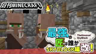 【日刊Minecraft】最強の匠は誰かスカイブロック編改!絶望的センス4人衆がカオス実況!#15【TheUnusualSkyBlock】