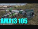 【WoT:AMX 13 105】ゆっくり実況でおくる戦車戦Part488 byア...