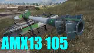 【WoT:AMX 13 105】ゆっくり実況でおくる