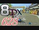 初日から始める!日刊マリオカート8DX実況プレイ628日目