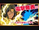 【002】バーチャル黄金戦士、雷光を撃つ