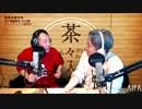 ラジオ収録風景 茶々入れおじさん 第103回放送 新時代への野望!