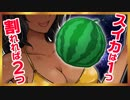 【003】バーチャル黄金戦士、スイカ割りをする