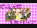 夢色トレインが発車します!!!!【箱崎星梨花TC応援動画】