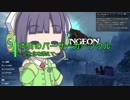 【Overdungeon】本日のバーサーカーソウル〜巨大化を添えて〜【VOICEROID実況】