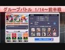 BLEACH ブレソル実況 part1274(グループバトル 1/14~ 前半戦)